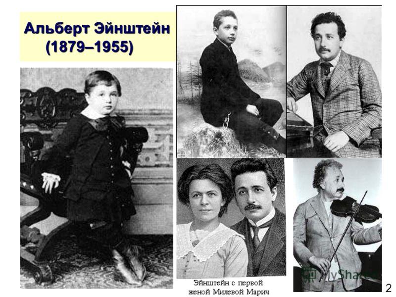 2 Альберт Эйнштейн (1879–1955)