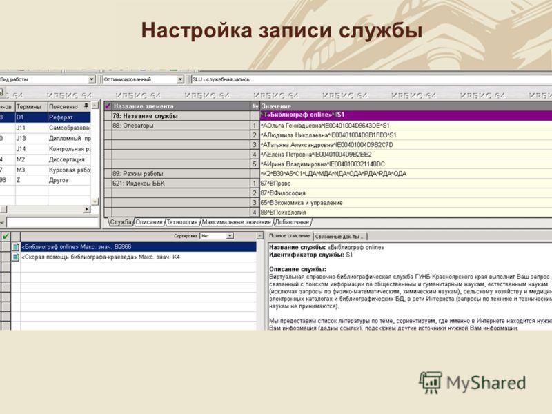 Настройка записи службы