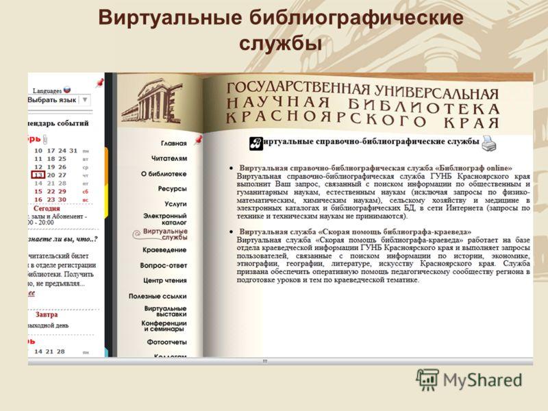 Виртуальные библиографические службы