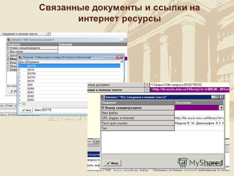 Связанные документы и ссылки на интернет ресурсы