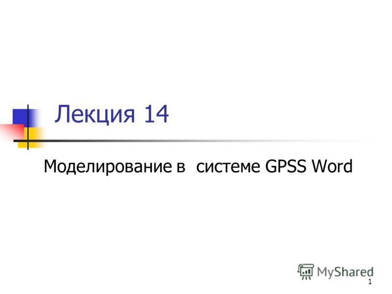 1 Лекция 14 Моделирование в системе GPSS Word