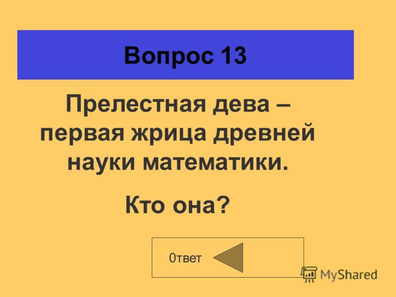 Вопрос 12 0твет В какой системе счисления 5+3=10