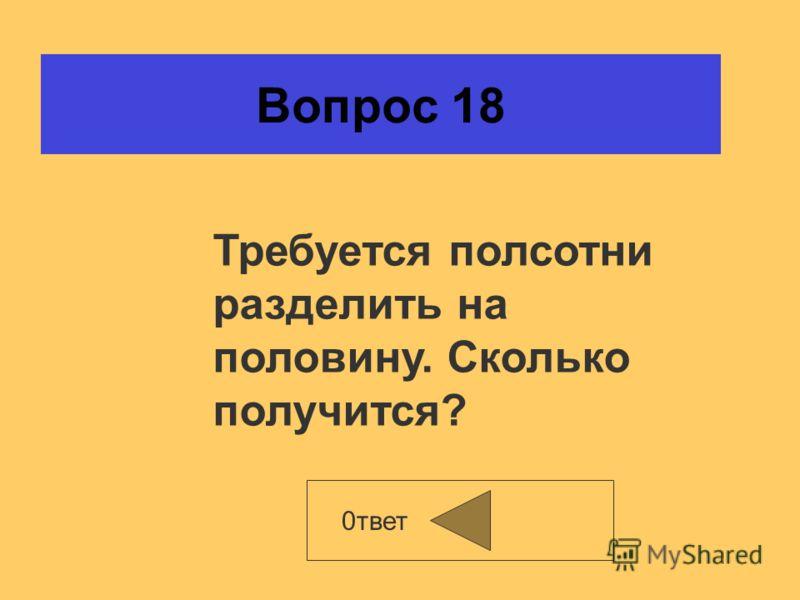 Вопрос 17 0твет Вычислить