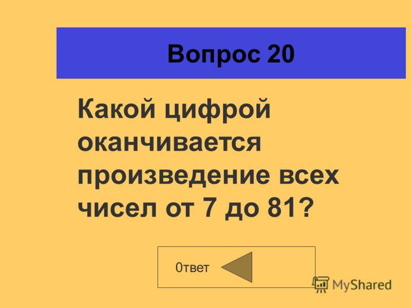 Вопрос 19 0твет Блокнот с обложкой стоит 11 рублей. Блокнот на 10 рублей дороже обложки. Сколько стоит блокнот и обложка в отдельности?