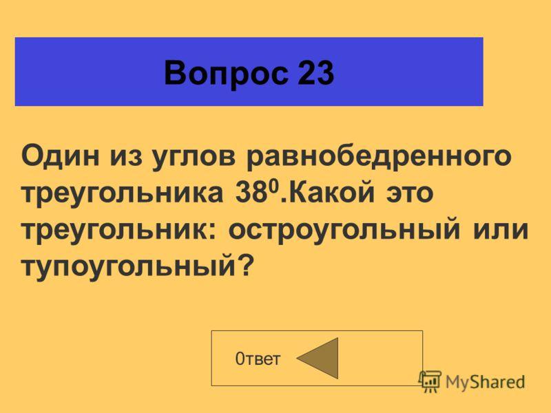 Вопрос 22 0твет Назвать фамилию первого русского математика, написавшего первую книгу – учебник по математике.