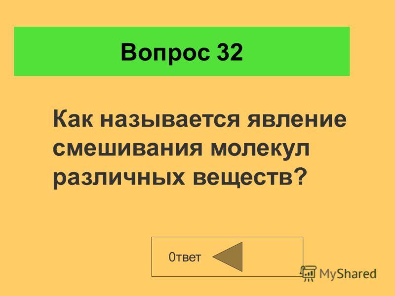 Вопрос 31 0твет Как называется направленное движение заряженных частиц?