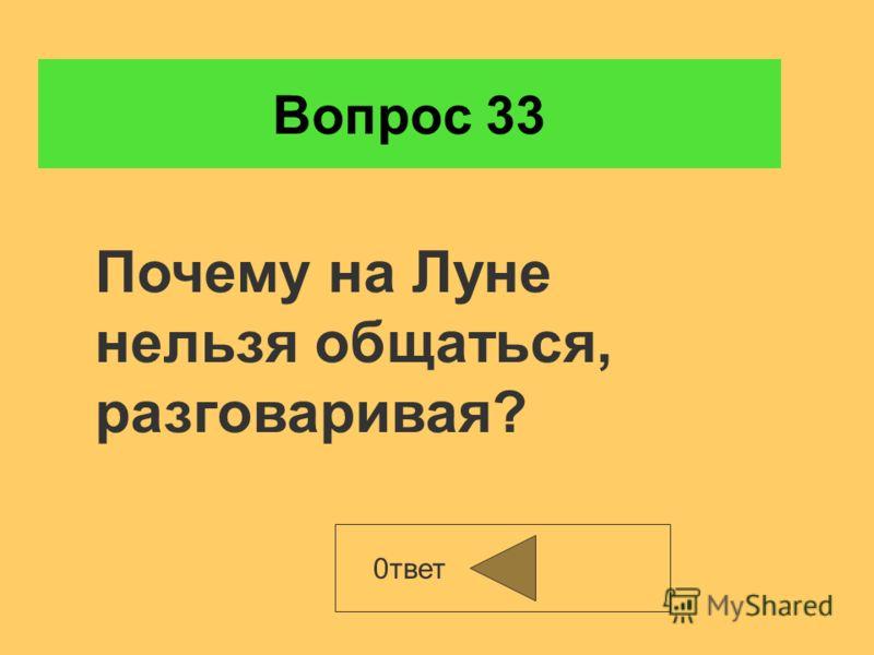Вопрос 32 0твет Как называется явление смешивания молекул различных веществ?