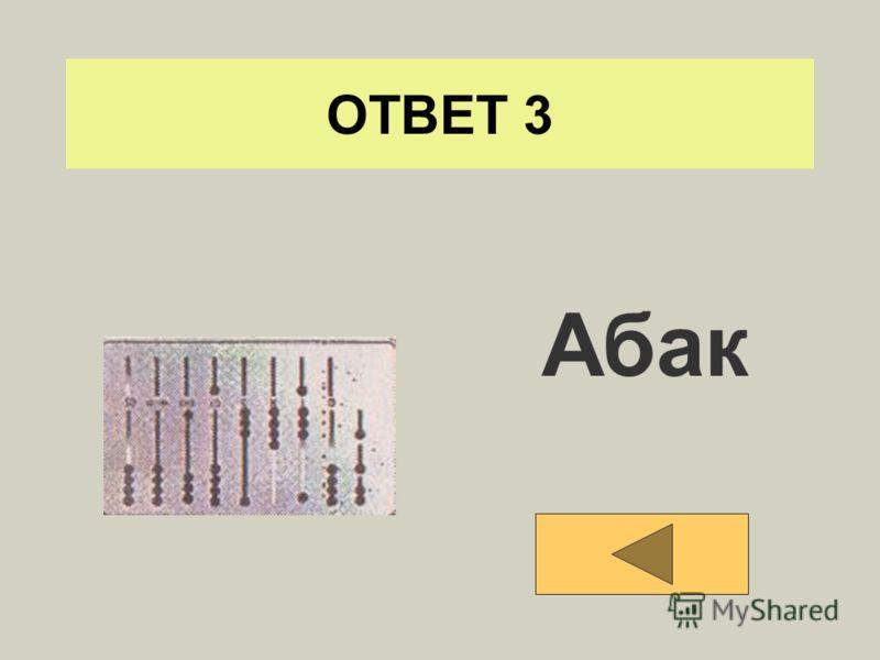 ОТВЕТ 2 Процессор