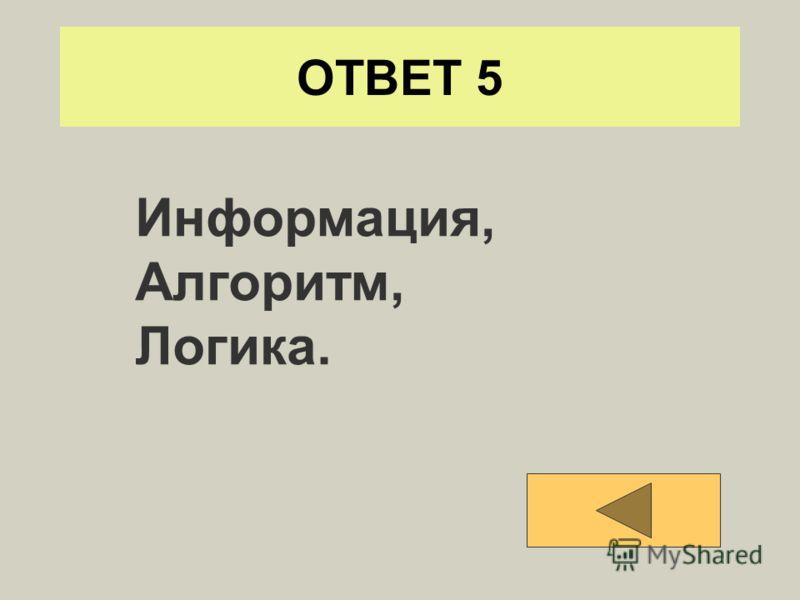 ОТВЕТ 4 Тактильная