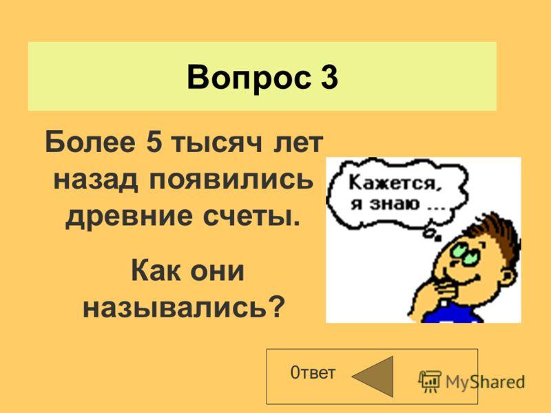 Вопрос 2 0твет Центральный «мозг» компьютера, предназначенный для переработки информации.