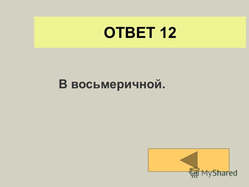 ОТВЕТ 11 С изобретением письменности