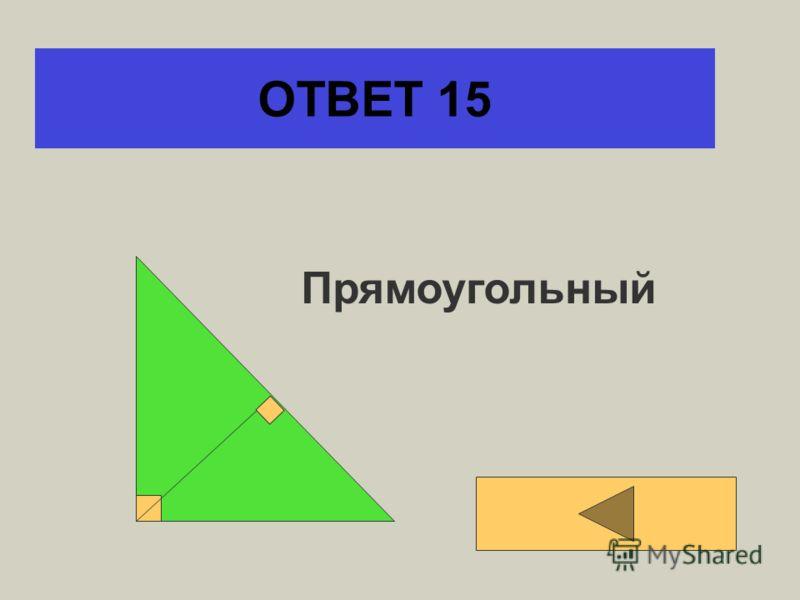 ОТВЕТ 14 Советы