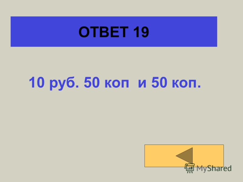 ОТВЕТ 18