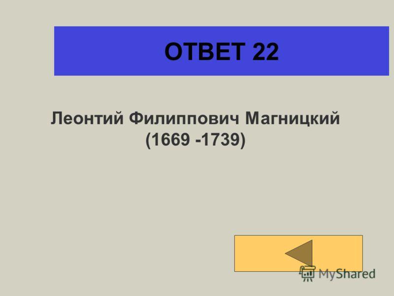 ОТВЕТ 21 График - парабола, Функция - квадратичная