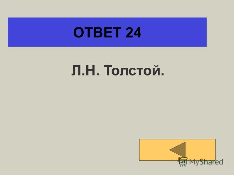 ОТВЕТ 23 Остроугольный или тупоугольный