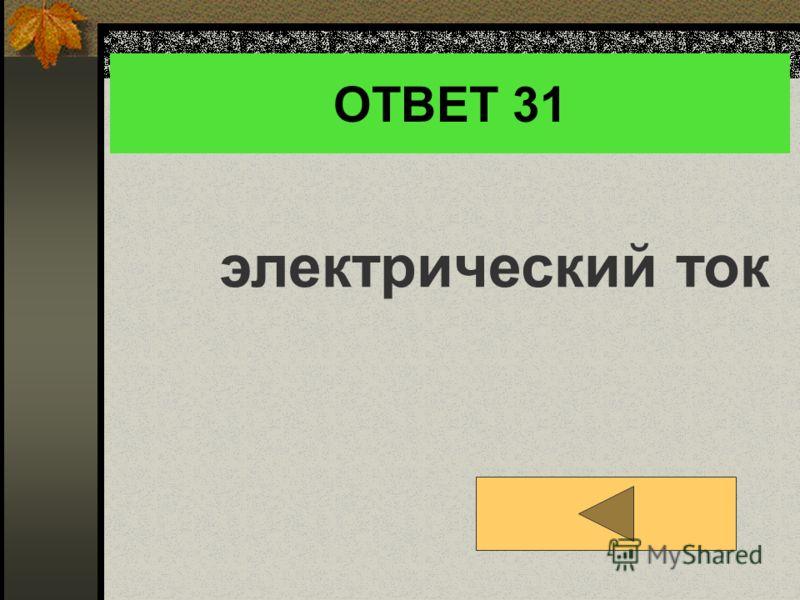 ОТВЕТ 30 Михаил Васильевич Ломоносов