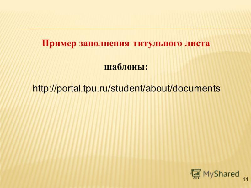 11 Пример заполнения титульного листа шаблоны: http://portal.tpu.ru/student/about/documents