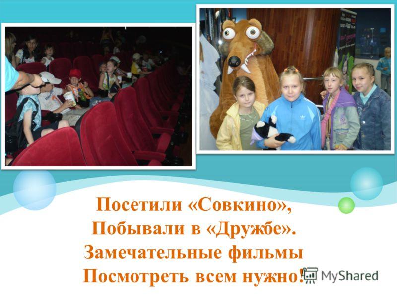 Посетили «Совкино», Побывали в «Дружбе». Замечательные фильмы Посмотреть всем нужно!