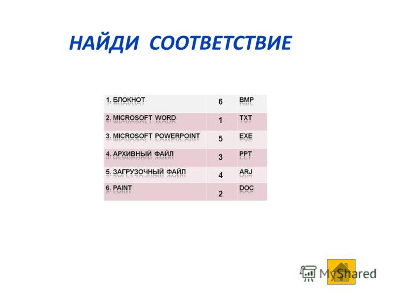 615342615342 НАЙДИ СООТВЕТСТВИЕ
