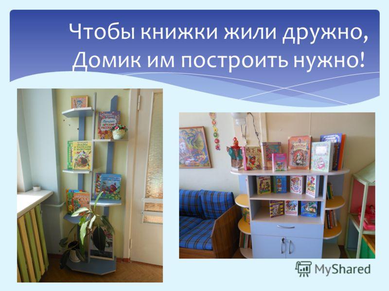 Чтобы книжки жили дружно, Домик им построить нужно!