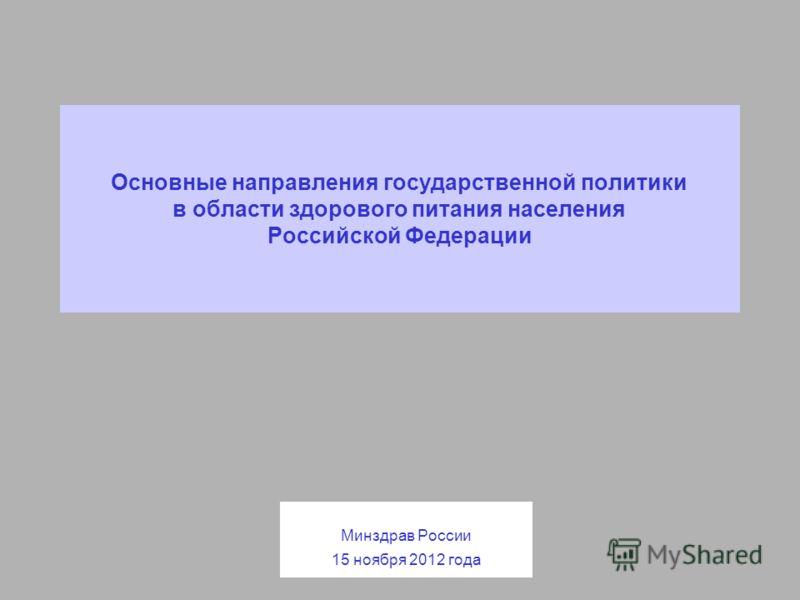 Основные направления государственной политики в области здорового питания населения Российской Федерации Минздрав России 15 ноября 2012 года