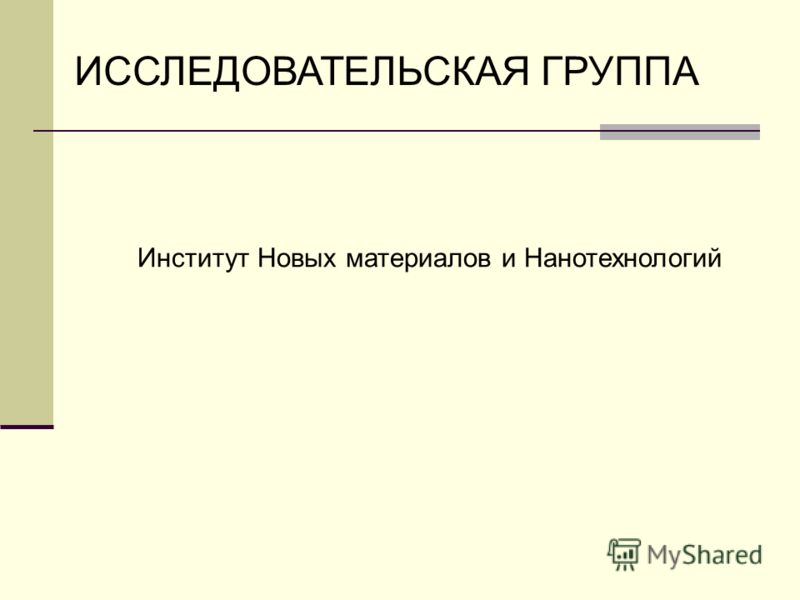 ИССЛЕДОВАТЕЛЬСКАЯ ГРУППА Институт Новых материалов и Нанотехнологий