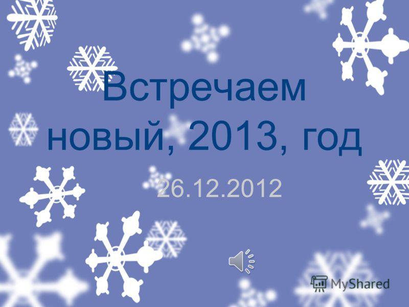 Встречаем новый, 2013, год 26.12.2012