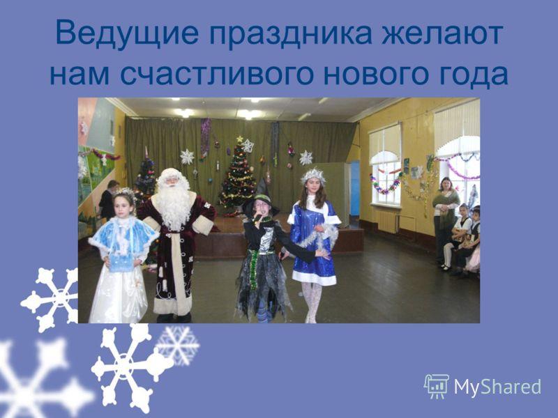 Ведущие праздника желают нам счастливого нового года