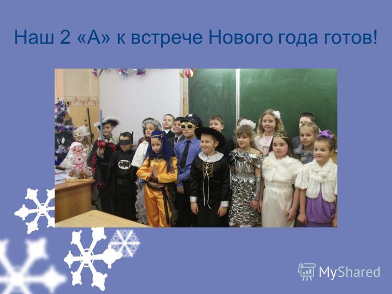 Наш 2 «А» к встрече Нового года готов!