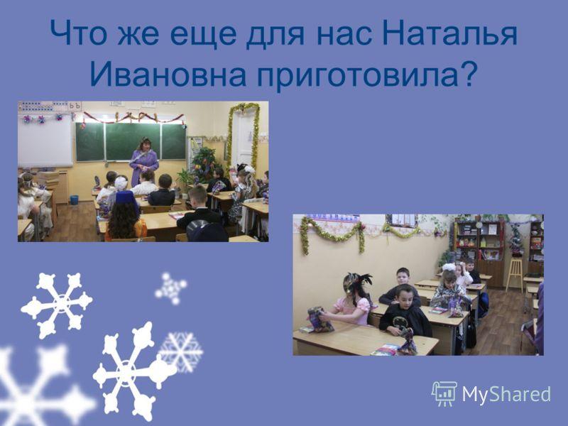 Что же еще для нас Наталья Ивановна приготовила?