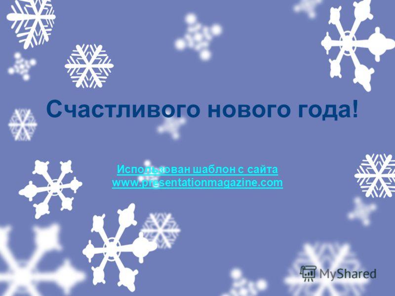 Счастливого нового года! Использован шаблон с сайта www.presentationmagazine.com