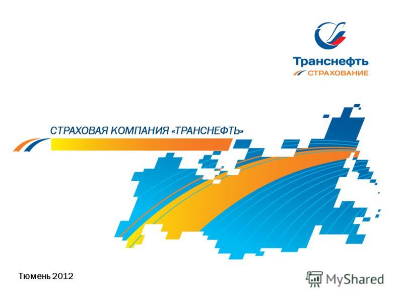 СТРАХОВАЯ КОМПАНИЯ «ТРАНСНЕФТЬ» Тюмень 2012