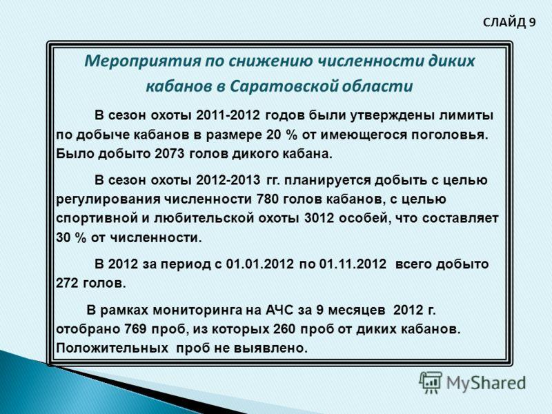 Мониторинг кабанов СЛАЙД 9 Мероприятия по снижению численности диких кабанов в Саратовской области В сезон охоты 2011-2012 годов были утверждены лимиты по добыче кабанов в размере 20 % от имеющегося поголовья. Было добыто 2073 голов дикого кабана. В