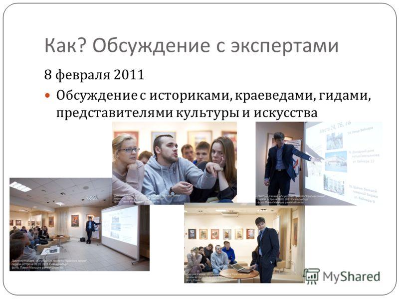 Как ? Обсуждение с экспертами 8 февраля 2011 Обсуждение с историками, краеведами, гидами, представителями культуры и искусства