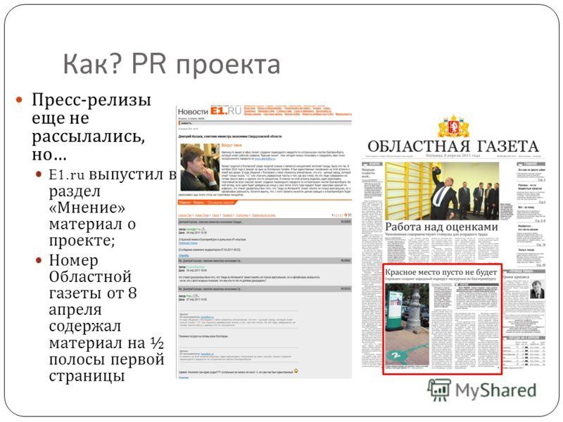 Как ? PR проекта Пресс - релизы еще не рассылались, но … E1. ru выпустил в раздел « Мнение » материал о проекте ; Номер Областной газеты от 8 апреля содержал материал на ½ полосы первой страницы