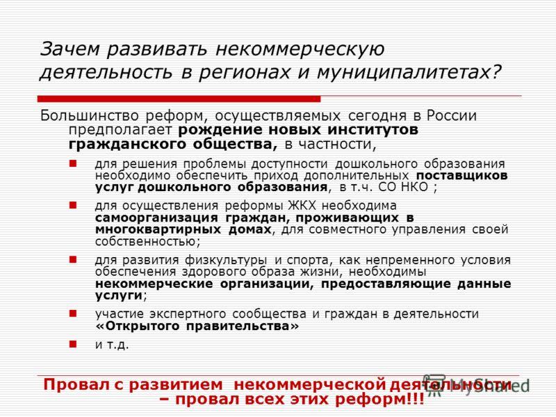 Зачем развивать некоммерческую деятельность в регионах и муниципалитетах? Большинство реформ, осуществляемых сегодня в России предполагает рождение новых институтов гражданского общества, в частности, для решения проблемы доступности дошкольного обра