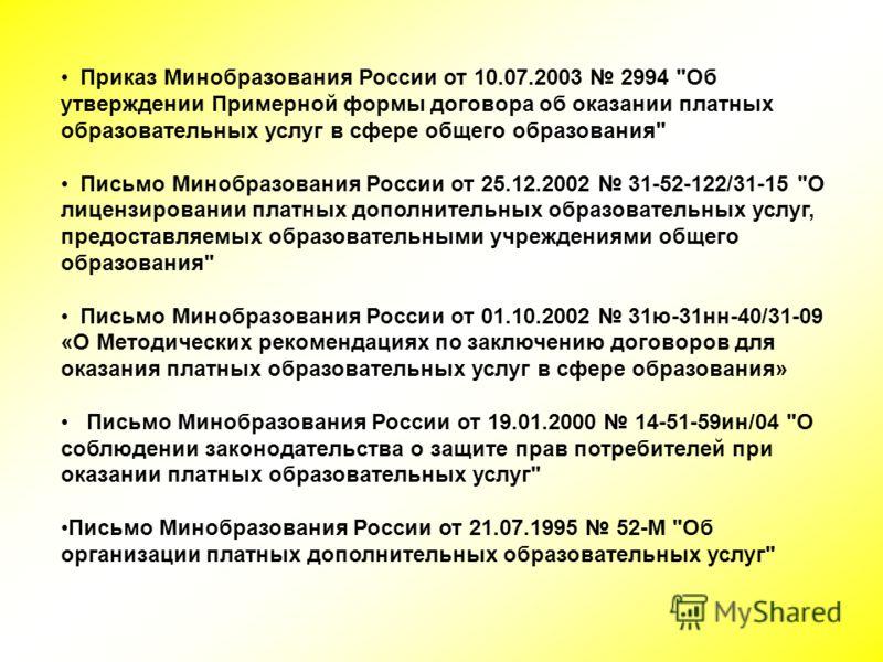 Приказ Минобразования России от 10.07.2003 2994