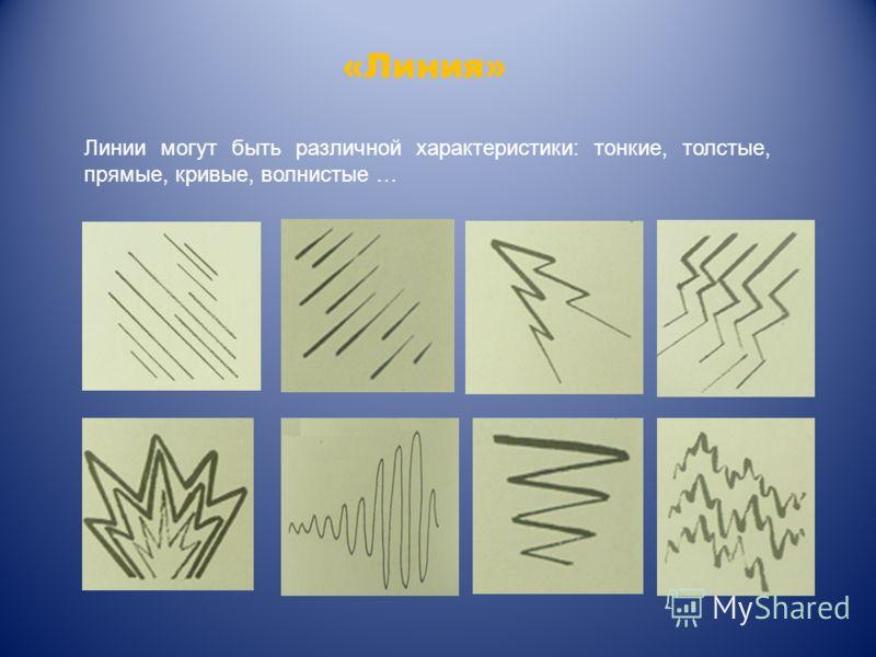 «Линия» Линии могут быть различной характеристики: тонкие, толстые, прямые, кривые, волнистые …