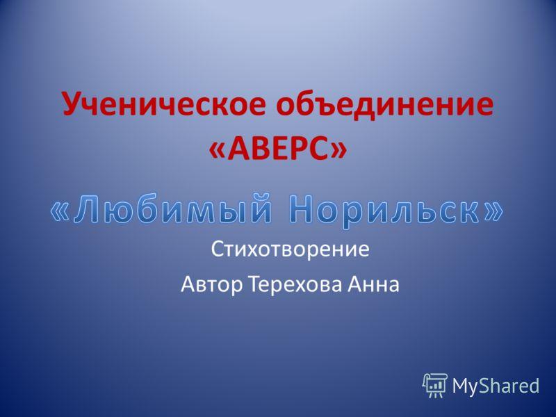 Ученическое объединение «АВЕРС» Стихотворение Автор Терехова Анна