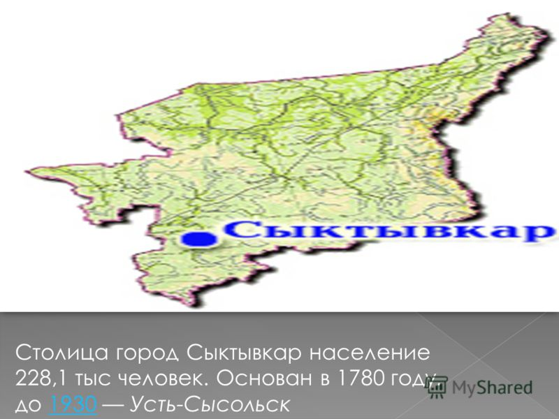 Столица город Сыктывкар население 228,1 тыс человек. Основан в 1780 году. до 1930 Усть-Сысольск1930