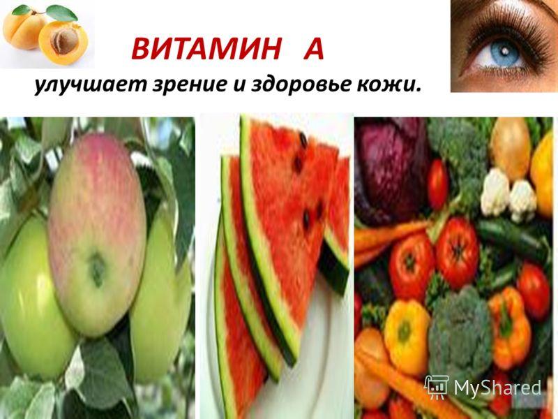 ВИТАМИН А улучшает зрение и здоровье кожи.