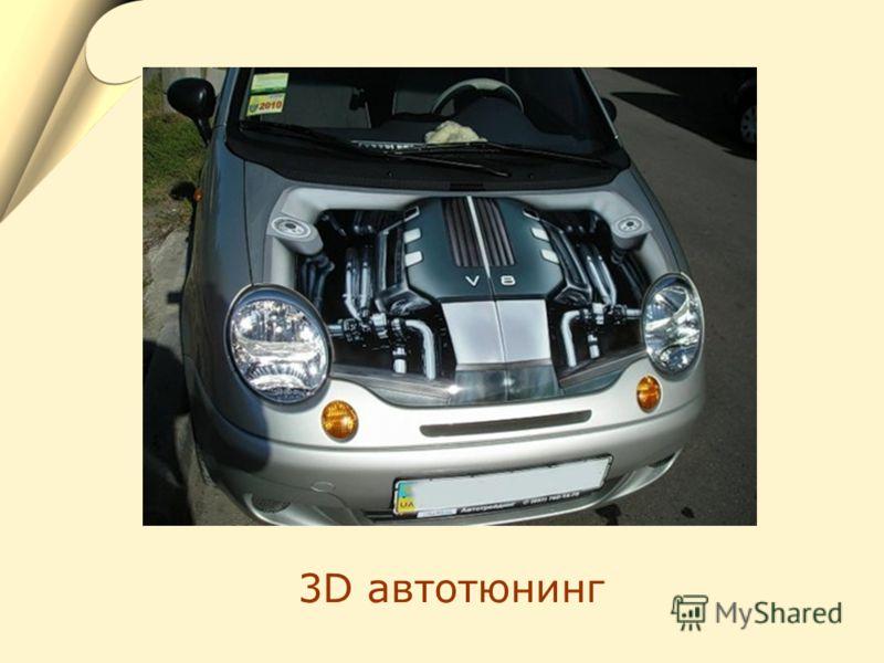 3D автотюнинг