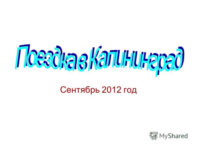 Сентябрь 2012 год