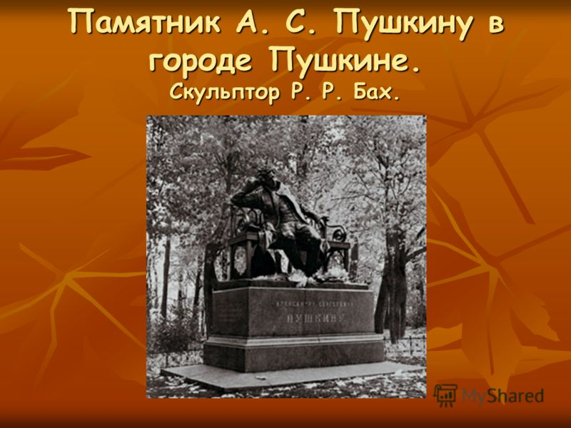 Памятник А. С. Пушкину в городе Пушкине. Скульптор Р. Р. Бах.