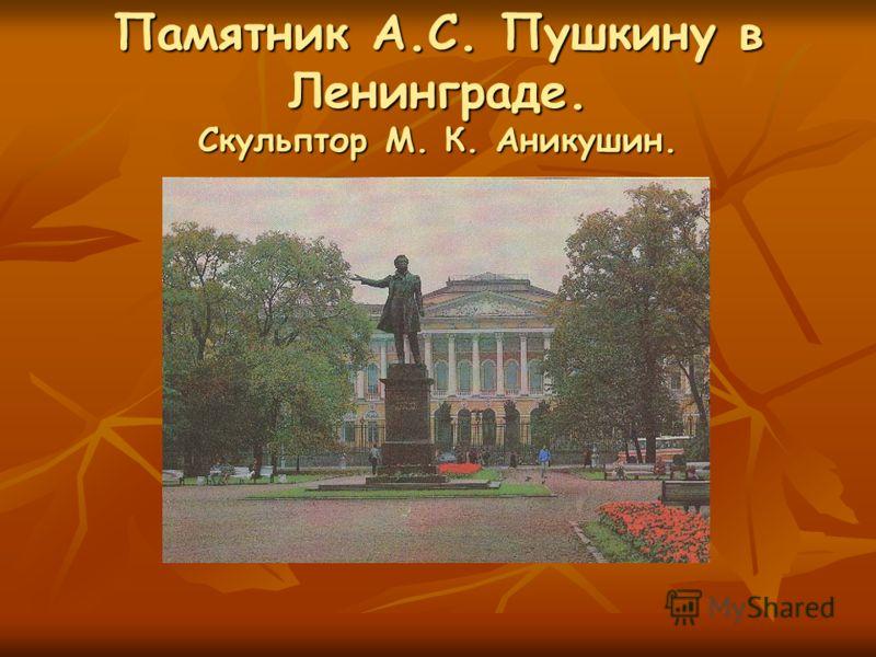 Памятник А.С. Пушкину в Ленинграде. Скульптор М. К. Аникушин.