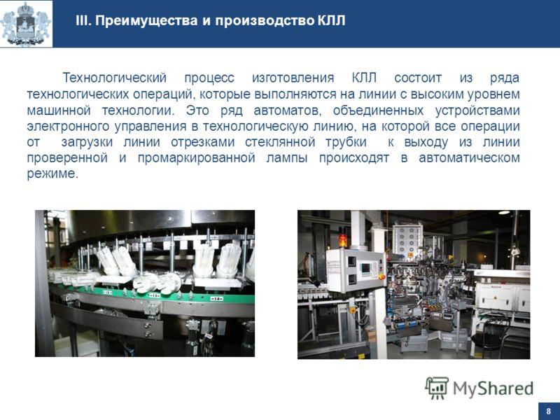 Технологический процесс изготовления КЛЛ состоит из ряда технологических операций, которые выполняются на линии с высоким уровнем машинной технологии. Это ряд автоматов, объединенных устройствами электронного управления в технологическую линию, на ко