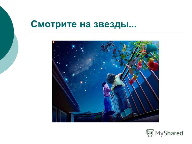 Смотрите на звезды...