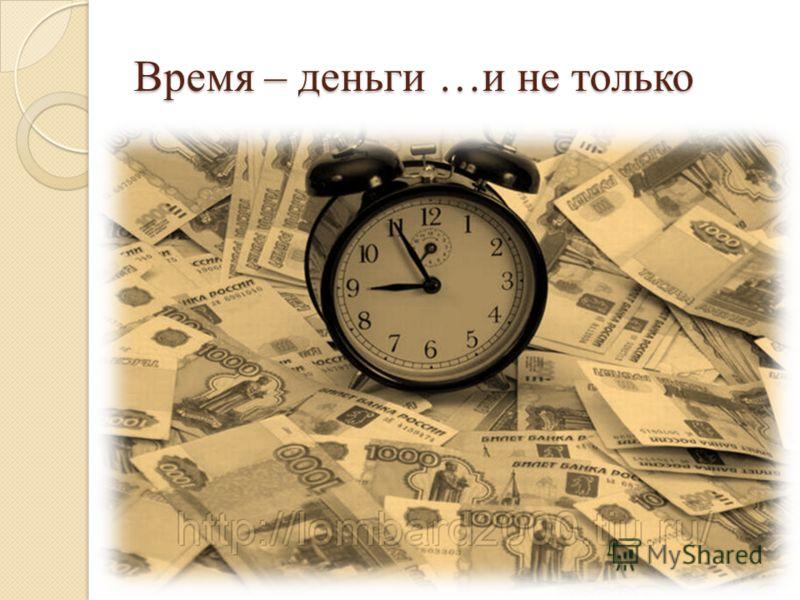 Время – деньги …и не только