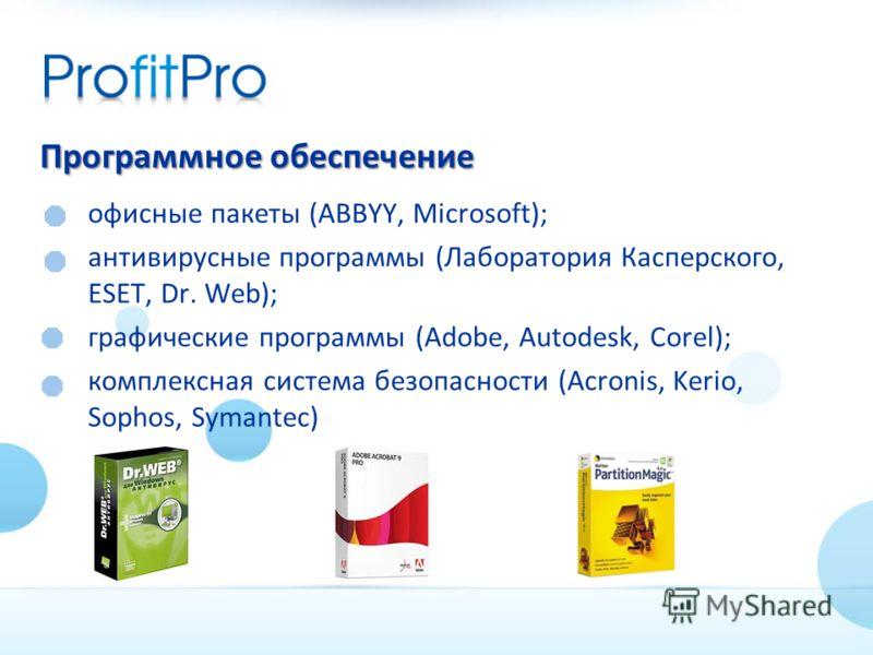 Программное обеспечение офисные пакеты (ABBYY, Microsoft); антивирусные программы (Лаборатория Касперского, ESET, Dr. Web); графические программы (Adobe, Autodesk, Corel); комплексная система безопасности (Acronis, Kerio, Sophos, Symantec)
