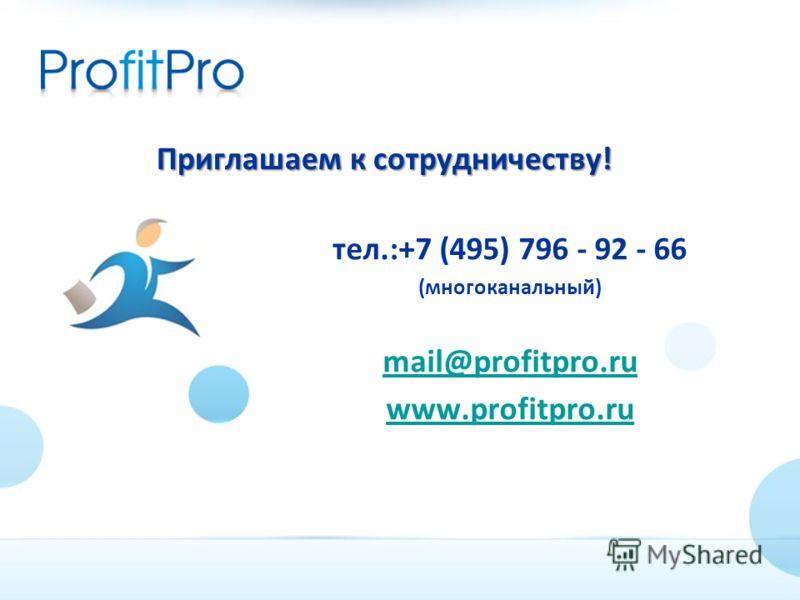 Приглашаем к сотрудничеству! тел.:+7 (495) 796 - 92 - 66 (многоканальный) mail@profitpro.ru www.profitpro.ru